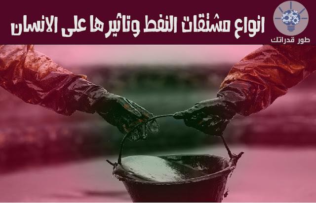 انواع مشتقات النفط وتاثيرها على الانسان