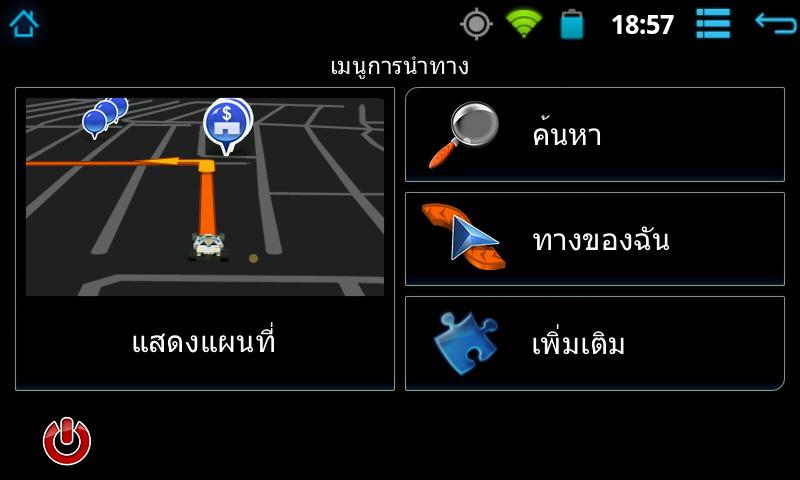 Igo Primo 1 2 Thai