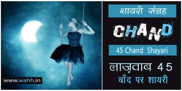 Top-45-Chand-Shayari-in-Hindi