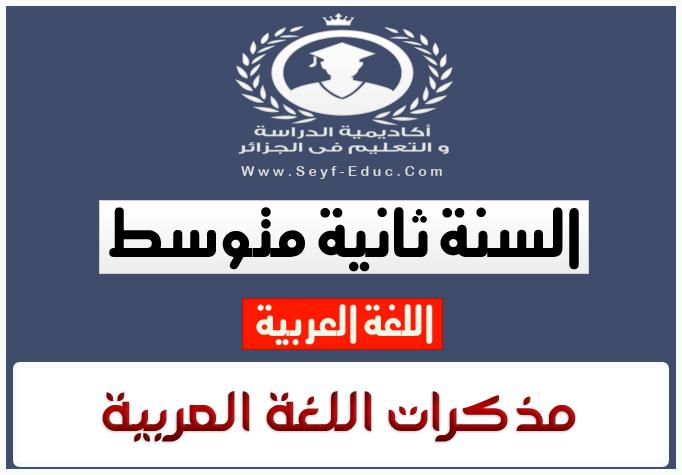 مذكرات مادة اللغة العربية للسنة ثانية متوسط الجيل الثاني