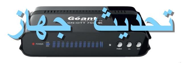 تحديث  جهاز  GN-OTT 750 4K GEANT  mise a jour