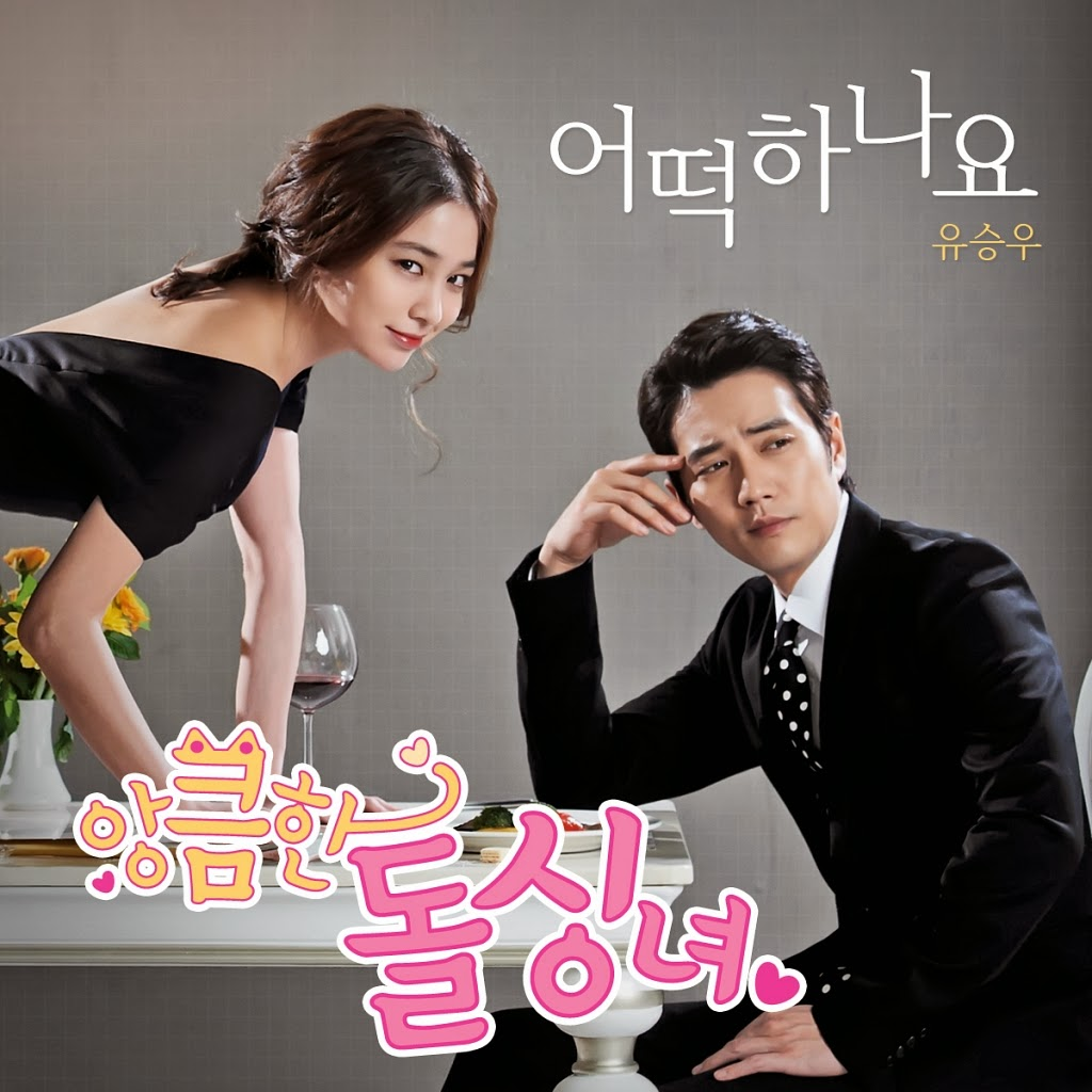 [Single] YU SEUNGWOO – What Do I Do (Cunning Single Lady OST Part 1)