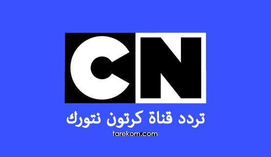 تردد قناة كرتون نتورك 2018 Cartoon Network على النايل سات