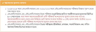 Bangladesh Agricultural University (BAU) Admission Test Circular 2017-2018