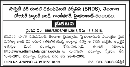Society for Rural Development Services (SRDS), Telangana Recruitment Notification Society for Rural Development Services (SRDS), Telangana Lower tank bund, Gandhi Nagar Hyderabad-500080 | Human-resource-management-system-Society-fo- Rural-Development-Services-SRDS-Telangana-recruitment-notification-contractual-basis- Mahatma-Gandhi-Vana-Adhikari-MGVA-apply-online-www.rdhrms.telangana.gov.in GUIDELINES ON HIRING THE SERVICES/2018/08/Human-resource-management-system-Society-fo-Rural-Development-Services-SRDS-Telangana-recruitment-notification-contractual-basis-Mahatma-Gandhi-Vana-Adhikari-MGVA-apply-online-www.rdhrms.telangana.gov.in.html