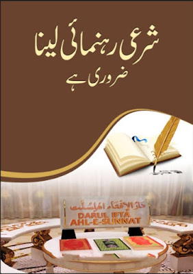 Download: Sharee Rehnumai lena Zroori hai pdf in Urdu
