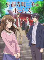 Kyoto Teramachi Sanjou no Holmes 2  online
