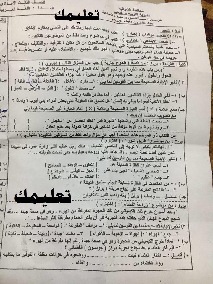 إجابة وإمتحان اللغة العربية للصف الثالث الاعدادي الترم الثاني محافظة الشرقية 2019
