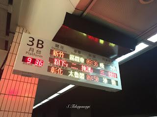 台湾旅行「台北駅」から普通列車で「新竹駅」へ ローカル線の旅