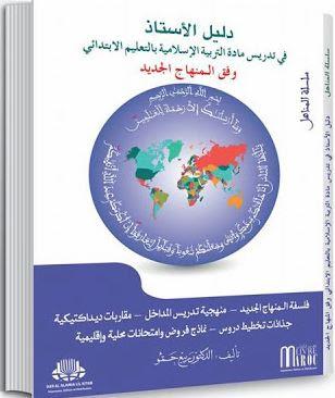 كتاب جديد: دليل الأستاذ في تدريس مادة التربية الإسلامية بالتعليم الابتدائي