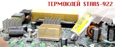 https://diamant21.ru/novosti/160-termoklej-stars-922-dlya-tranzistorov-svetodiodov-termodatchikov
