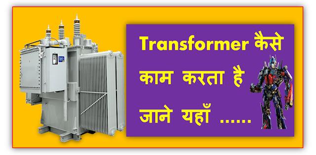 Transformer - ( ट्रांसफार्मर ) कैसे काम करता है - how does transformer work