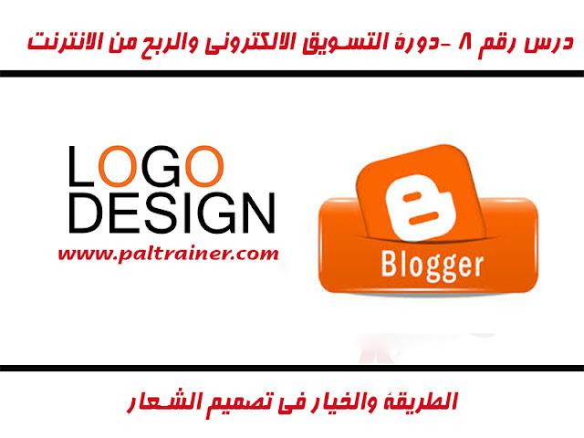 تصميم شعار المدونة ورمز التفضيلات
