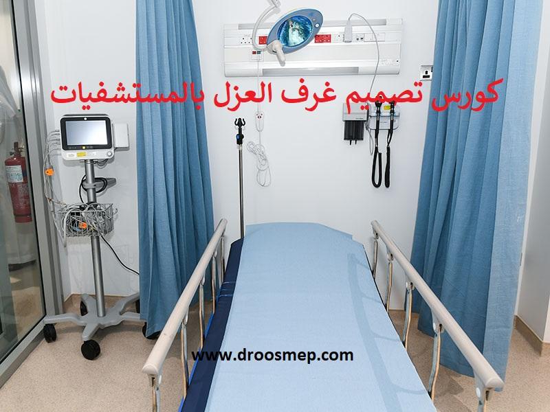 كورس تصميم غرف العزل للمرضى بالمستشفيات - هام لمهندسي التكييف
