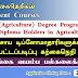 விவசாய டிப்ளோமாதாரிகளுக்கான பட்டப்படிப்பு கற்கைநெறி - இலங்கை வயம்ப பல்கலைக்கழகம் (WUSL)