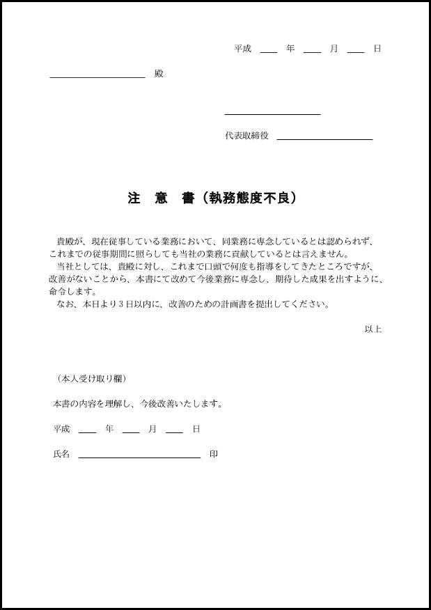 注意書(勤怠不良) 006