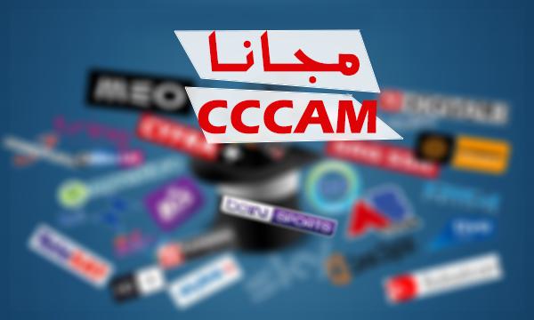 حصريا أحصل على أقوى وأفضل سيرفر CCcam مجانا مدى الحياة لمشاهدة جميع باقات العالم !