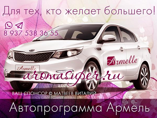 авто от компании армель. AutoProgram Armelle Parfum. Армель фото, картинки