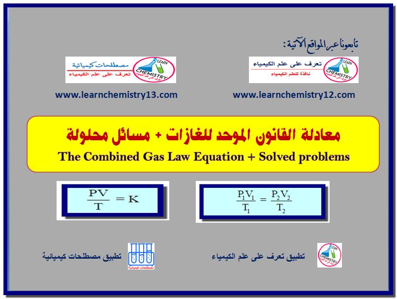 معادلة القانون الموحد للغازات + مسائل محلولة The Combined