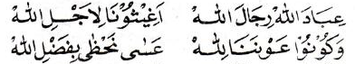 Qasidah Tawasul 'Ibadallah Rijalallah' Teks dan Terjemahan