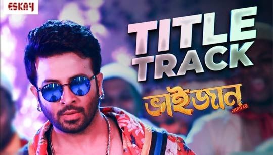 Bhaijaan Elo Re Title Track - Shakib Khan