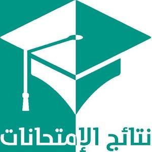 تاريخ اعلان نتائج شهادة التعليم المتوسط 2019