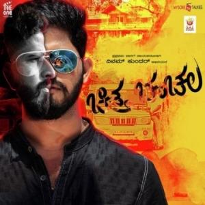 Chitta Chanchala Kannada Songs Download