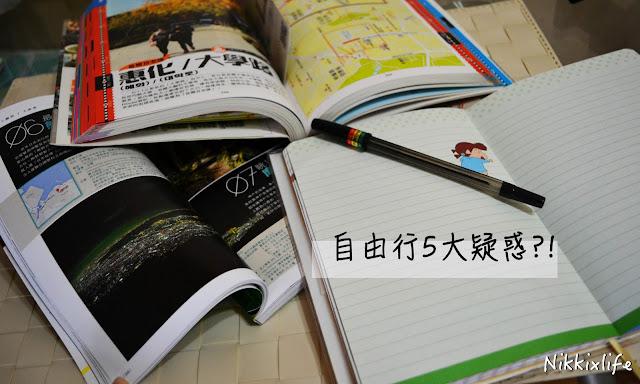 【旅遊心得】 自由行出發前五大疑惑 1