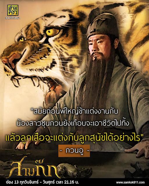 """""""สมัยก่อนพี่ใหญ่ข้าแต่งงานกับน้องสาวซุนกวนยังเกือบจะเอาชีวิตไปทิ้ง แล้วลูกเสือจะแต่งกับลูกสุนัขได้อย่างไร"""" - กวนอู"""