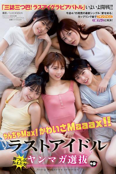 Last Idol ラストアイドル, Young Magazine 2020 No.20 (ヤングマガジン 2020年20号)