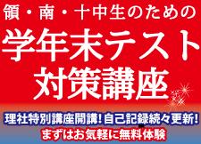 https://www.cjuku.com/201902_gakunenmatsu/