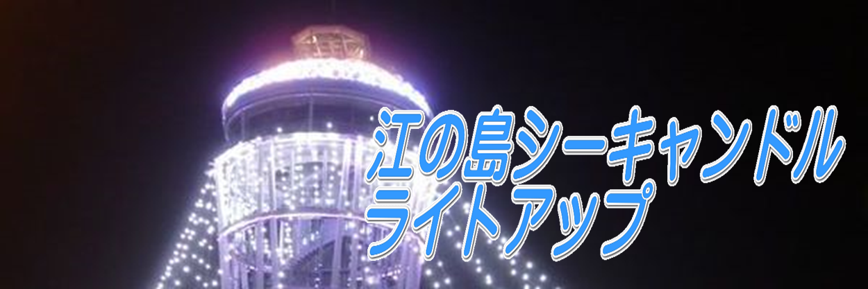 江の島シーキャンドルライトアップ