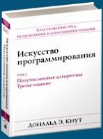 книга Кнута «Искусство программирования, том 2. Получисленные алгоритмы»
