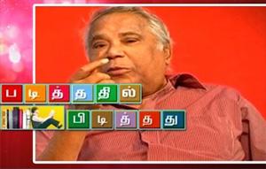 Padithathil Pidithathu – Scholar & Educationist Avvai Natarajan