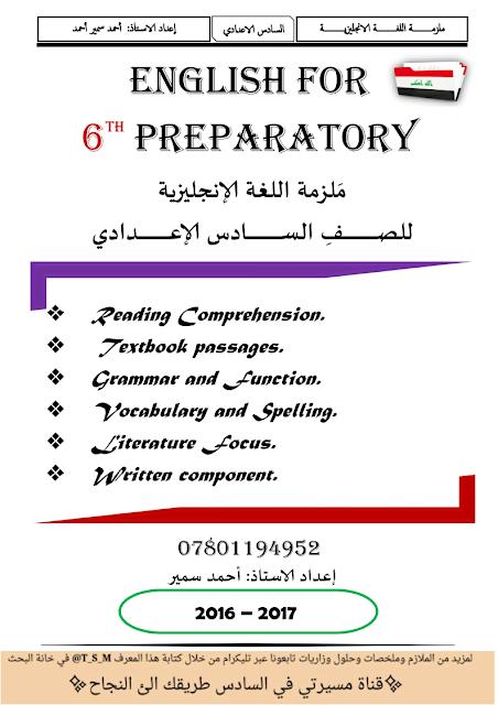 ملزمة اللغة الانكليزية للصف السادس الاعدادي للاستاذ أحمد سمير 2017