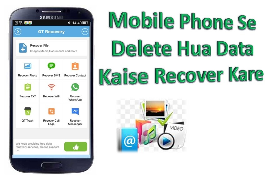 Mobile Phone Se Delete Hua Photo Video Messages Ko Kaise Recover Kare