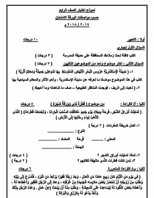 امتحان لغة عربية للصف الرابع الابتدائي نصف العام 2018