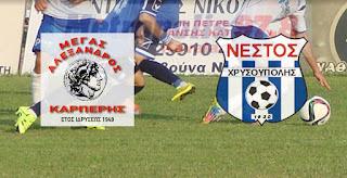Μ. Αλέξανδρος Καρπερής -Νέστος Χρυσούπολης 0-0