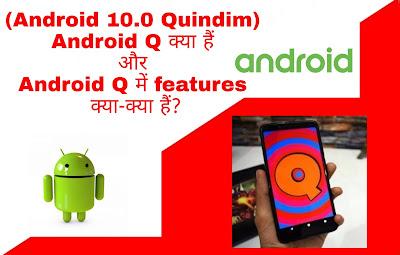 """Android Q kya hain"""