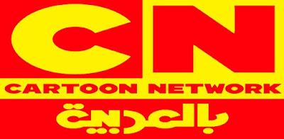 إضافة تردد قناة Cartoon Network كرتون نتورك العربية 2019 نايل سات
