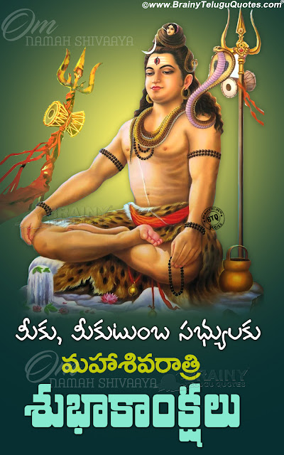 happy sivaraatri greetings, maha sivaraatri greetings in telugu, telugu sivaraatri quotes greetings, 2018 sivaraatri wallpapers