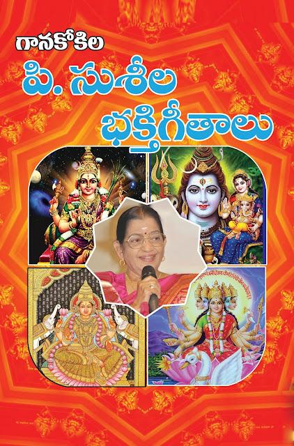 పి. సుశీల భక్తిగీతాలు | P. Susheela Bhakthi Gihalu | GRANTHANIDHI | MOHANPUBLICATIONS | bhaktipustakalu