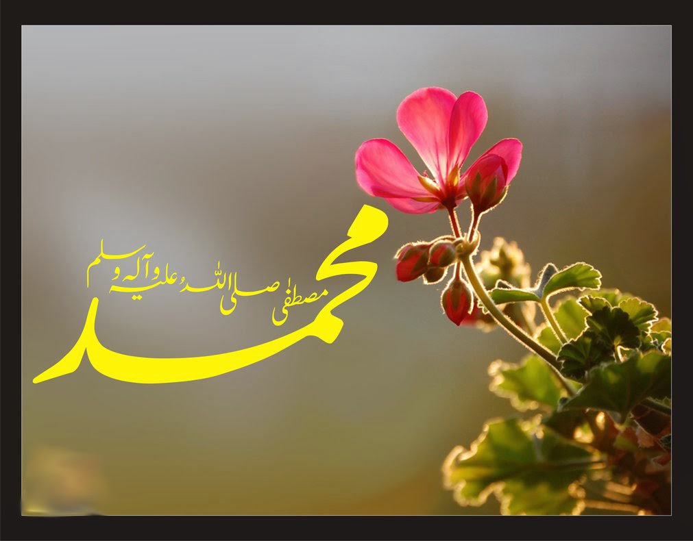 Name Of Muhammad Saw Wallpapers Free Download Unique