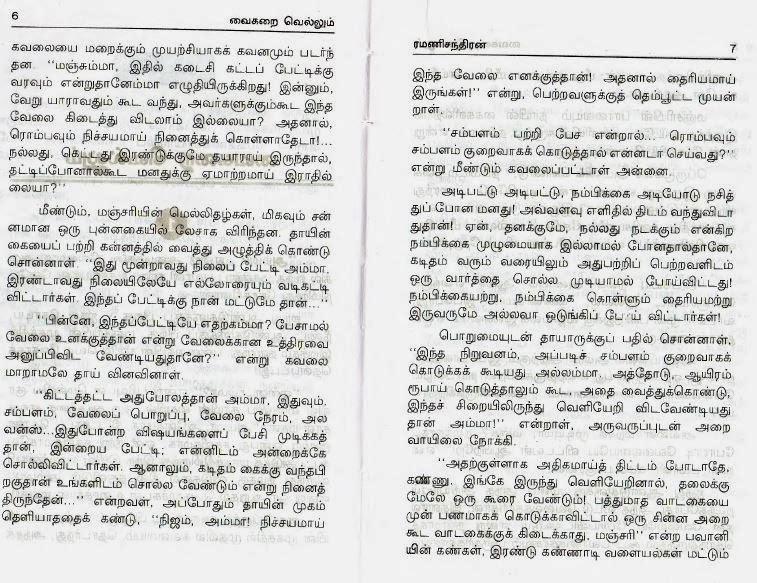 Uma balakumar novels | tamil novels tamil novels downloads.