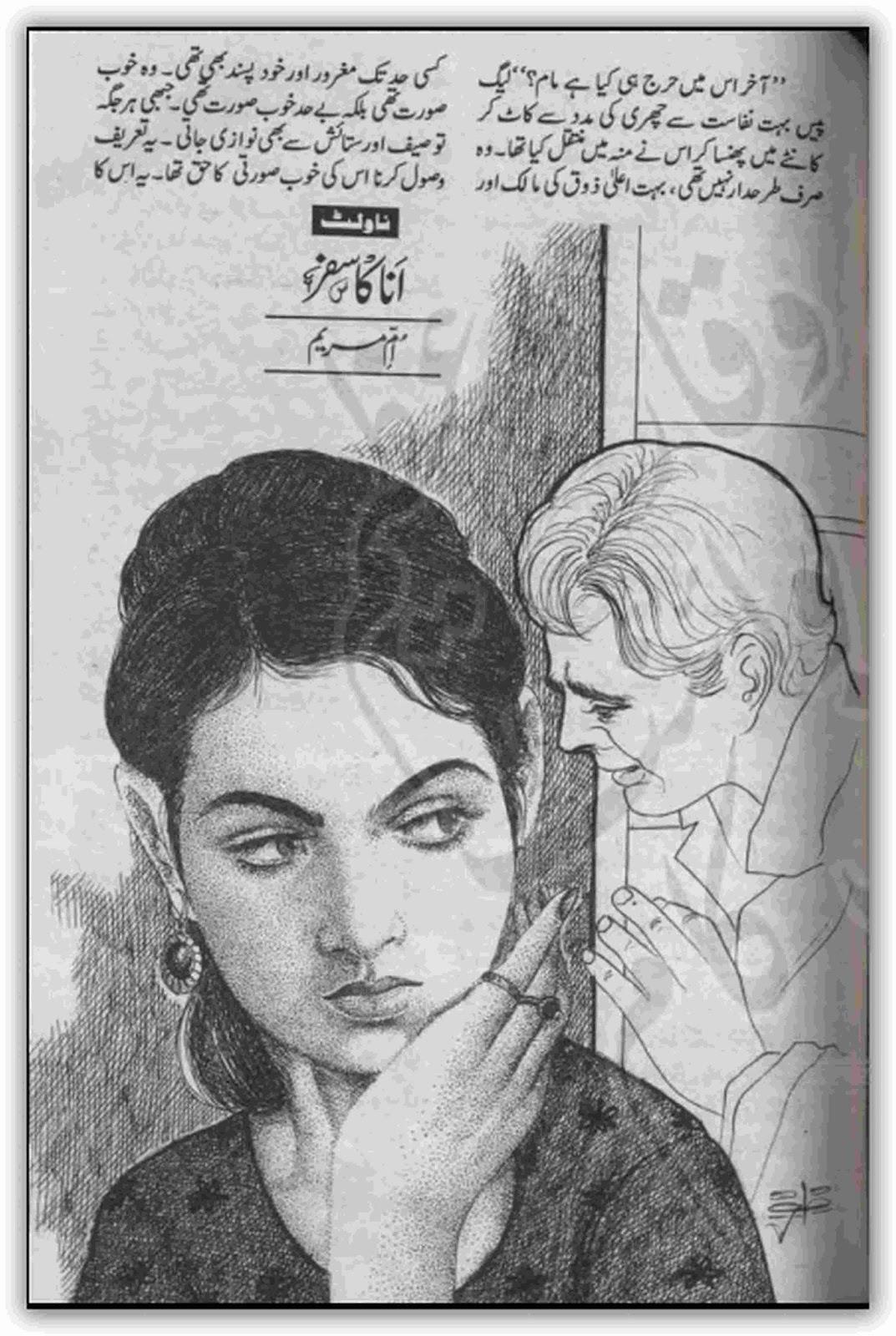 Kitab Dost: Ana ka safar novel by Umme Maryam Online Reading