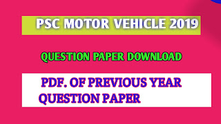 PSC MOTOR VEHICLE QUESTION PAPER 2019 WEST BENGAL