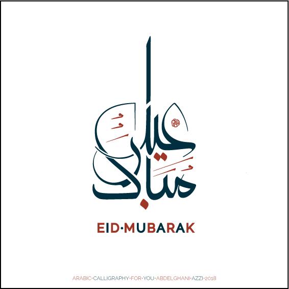 Arabic Calligraphy For You Eid Mubarak