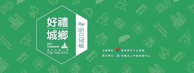 【明日城鄉×OTOP】好禮城鄉主題專區 臺北世貿熱鬧開展