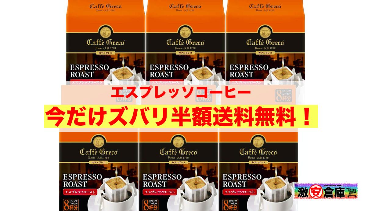 【Amazon限定】カフェグレコ エスプレッソロースト48杯分!ズバリ半額1,259円!