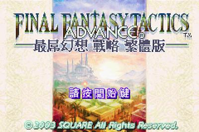 【GBA】太空戰士戰略版(最終幻想)繁體中文版+金手指+圖文攻略!